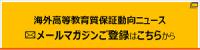 メールマガジンご登録はこちら