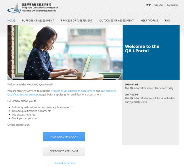 HKCAAVQ(QA i-Portal)